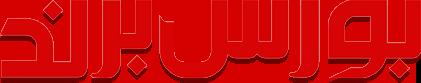 بورس برند|مرجع خرید و فروش برند آماده-logo