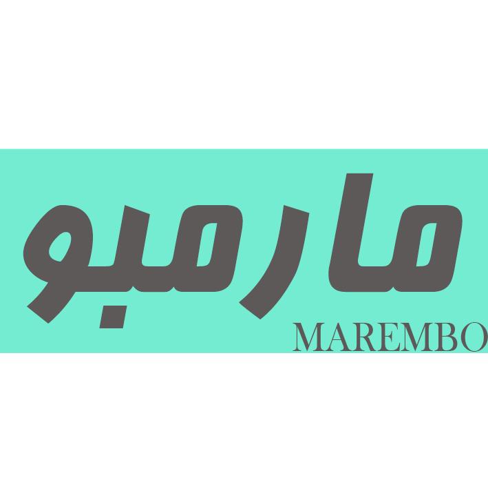 مارمبو