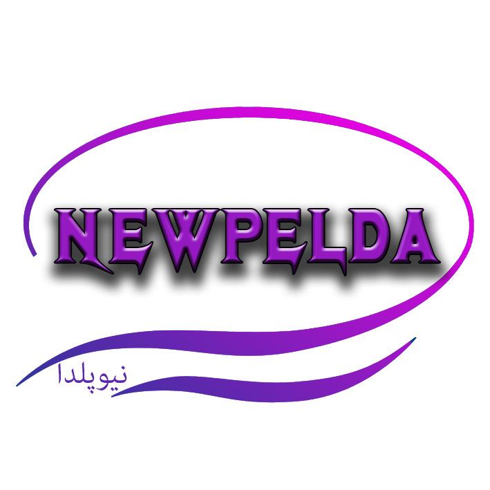 نیوپلدا